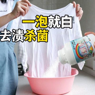 彩漂剂【亏本冲量】彩色衣服漂白剂白色衣服漂白粉强力去黄彩漂粉