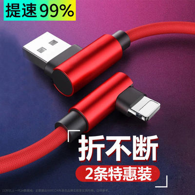 【买1送1】弯头苹果安卓数据线快充电线vivo小米手机OPPO适用VIVO