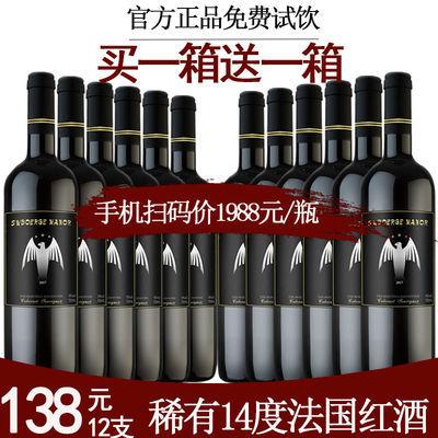 买一箱送一箱法国进口正品红酒14度波尔歌干红葡萄酒750ML整箱