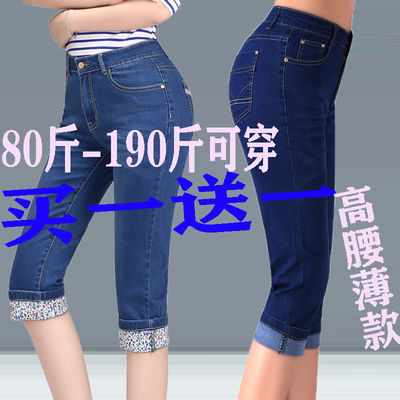 薄款翻边中年女士牛仔裤夏季宽松直筒新款高腰显瘦中裤休闲七分裤