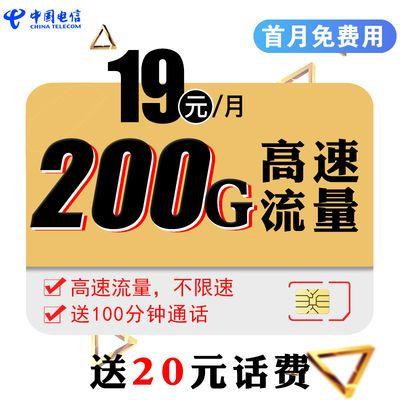无限流量卡不限速手机卡电话卡纯上网卡电信大王卡0月租激活靓号