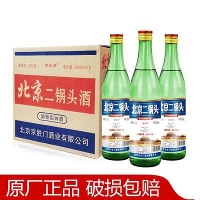 北京二锅头白酒整箱42度清香型500ml粮食酒整箱12瓶包邮