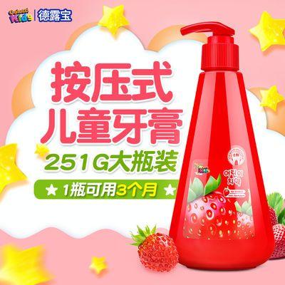 韩国原装进口德露宝无氟按压式泵装儿童牙膏(草莓味葡萄味)250g