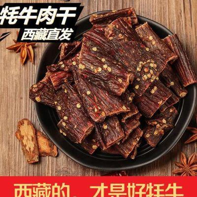 【藏】牦牛肉干西藏正宗 特产牦牛肉干风干牦牛肉干500g耗牛肉干