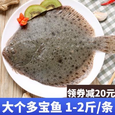 大个多宝鱼新鲜超大多宝鱼冰冻海水鱼比目鱼海鲜海鱼偏口鱼银屏鱼