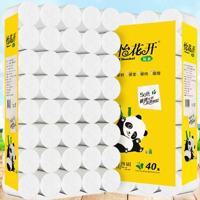 【怡花开】家用生活用纸超值卷纸无芯卷纸家庭装卫生纸厕纸批发