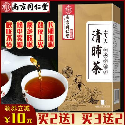 南京同仁堂清肺茶胖大海金银花罗汉果养生茶男士吸烟者润肺养肺茶