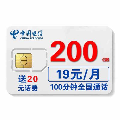 流量卡无限流量卡不限速电信手机卡电话卡纯上网卡大王卡免费激活