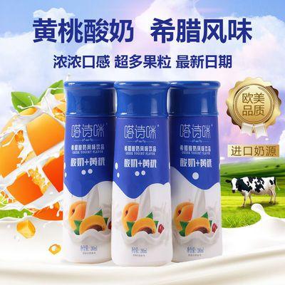黄桃酸奶280ml*12原味酸奶儿童早餐晚餐希腊风味酸牛奶乳酸菌饮品