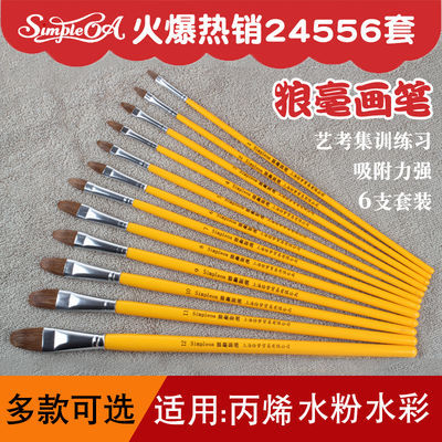 狼毫水粉笔 油画笔丙烯画笔套装尼龙毛水彩颜料排笔美术绘画画笔