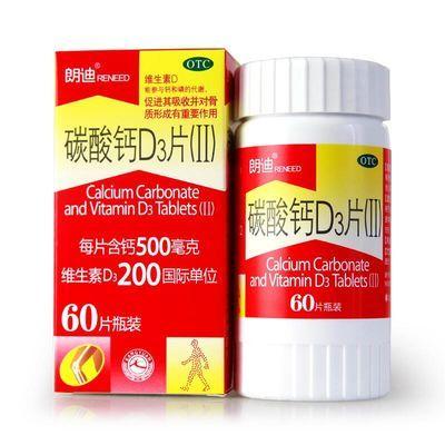 朗迪 碳酸钙D3片60片成年孕妇儿童钙片中老年人维生素D咀嚼补钙片
