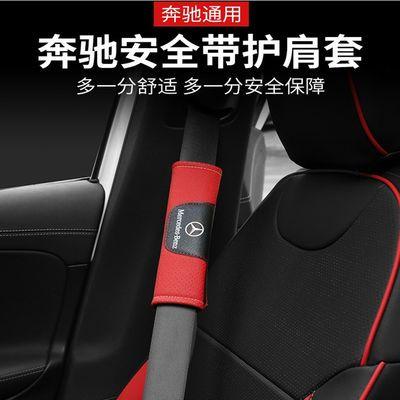20款奔驰护肩新C级E级CLA GLC改装AMG专用真皮安全带保险带护肩套