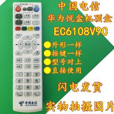 白 中国电信 华为悦盒 EC6108V9C 网络机顶盒遥控器一样才可以用