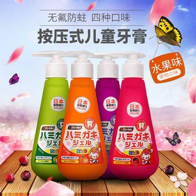 皓齿清日本原装进口按压式儿童草莓清香液态牙膏无氟防蛀可吞食