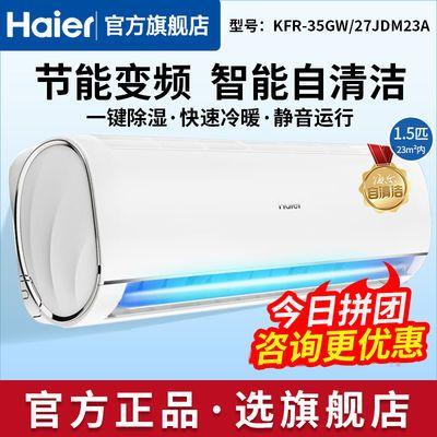 Haier/海尔空调大1/1.5匹p变频定频壁挂式家用冷暖挂机自动清洁