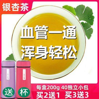 银杏黄精茶血管通中老年茶黄金茶白果茶银杏叶植物草本养生茶200g
