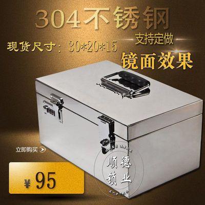 不锈钢工具箱 箱子带锁加厚印章盒收纳304存钱罐票据双锁钱箱定做