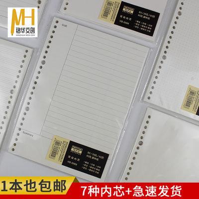 B5活页内芯纸替芯A5横线网格本26孔A5活页夹20孔可拆卸替换芯加厚