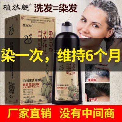 中华禅洗一洗黑洗发水纯天然植物染发剂自己在家染染发膏黑色永久