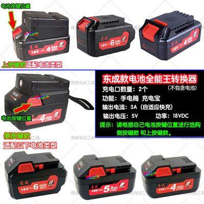 东成电动扳手电池转换器东成电池转换器变充电宝给手机充电配件