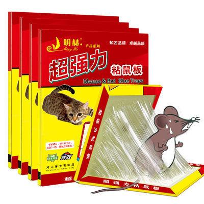【抓鼠神器】强力粘鼠板老鼠贴灭鼠板沾驱鼠捕鼠灭鼠家用捕鼠神器