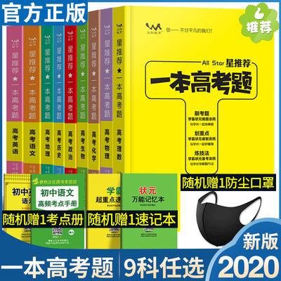 2020一本高考题高考数学英语语文政治历史地理高三总复习必刷题