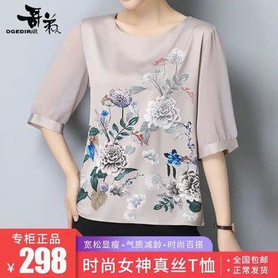 艳艳服饰【专柜正品】新款时尚女神真丝短袖美在当季丝绸半袖上衣