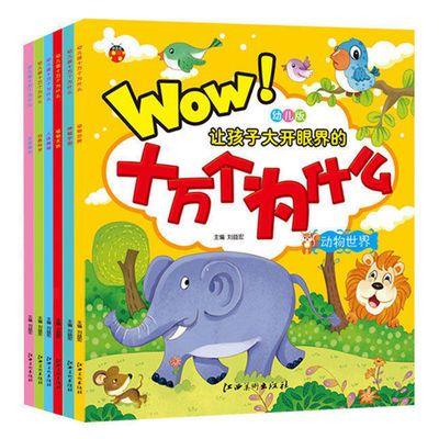 4册幼儿版十万个为什么儿童睡前故事书3-8岁少儿百科书一年级课外