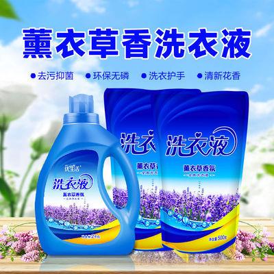 [亮白]优生活薰衣草香氛低泡洗衣液家庭装香味持久无荧光剂去污强