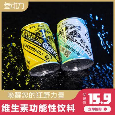维生素功能性饮料网红能量熬夜饮品运动型牛磺酸体质罐装250ml/罐
