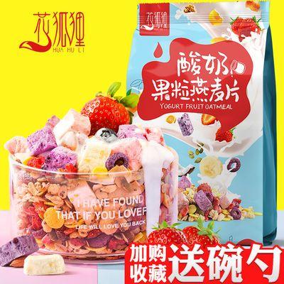 酸奶麦片果粒燕麦片学生早餐水果混合坚果即食营养免煮网红代餐