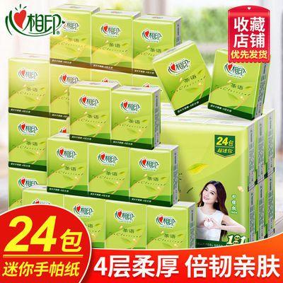 24包心相印手帕茶语丝享4层6片迷你小包式印花便携式手帕纸
