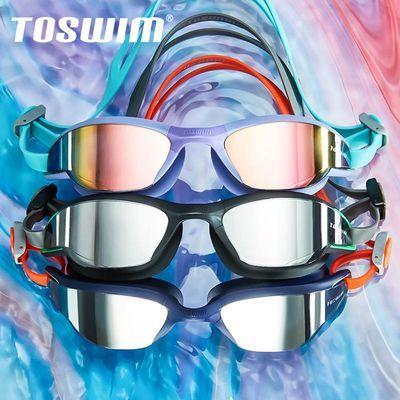 TOSWIM大框泳镜防雾防水高清专业游泳镜男女潜水护目游泳眼镜装备