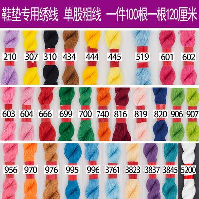 鞋垫专用十字绣线补配线刺绣手工线棉线单股粗线零卖颜色自选包邮