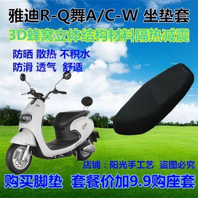 雅迪R-Q舞 Q5 A/C-W电动车摩托车防晒座套3D蜂窝网状隔热坐垫套子