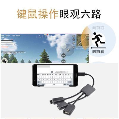 吃鸡神器键盘鼠标数据线游戏外设刺激战场绝地求生安卓OTG吃鸡线