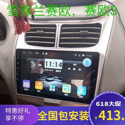 雪弗兰老赛欧,赛欧三3安卓智能大屏导航系统,手机互联,智能声控