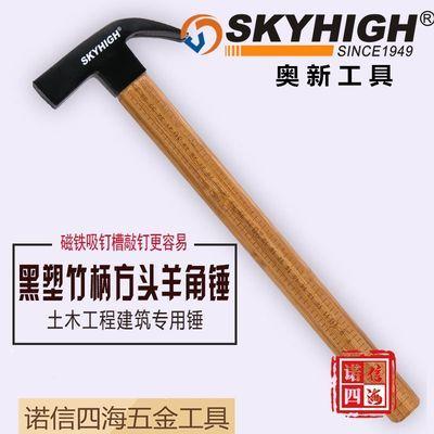 奥新木工羊角锤带磁铁锤方头羊角锤黑塑竹柄羊角锤美国锤子工具