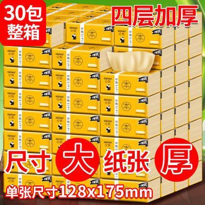 40包/24包丝飘竹浆本色纸巾抽纸批发家用卫生纸整箱餐巾纸家庭装