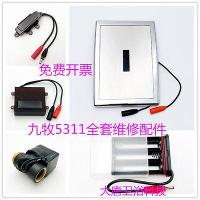 九牧5311蹲便感应器配件面板电池盒4.5V电磁阀阀体交直流变压器