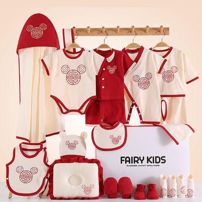 新生儿衣服婴儿礼盒套装纯棉春秋夏季满月宝宝刚出生用品礼物红鼠