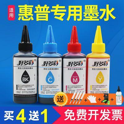 好多彩墨水适用惠普连供HP802803墨盒4色喷墨通用1112 2621 2130
