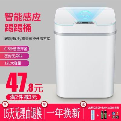 久新智能自动感应垃圾桶大号家用卫生间客厅厕所厨房带盖电动拉