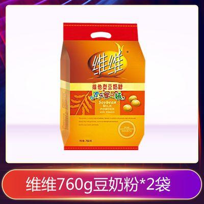 【郑州市卖得好】新鲜维维豆奶粉 克家庭装 460g760g 维他型营养