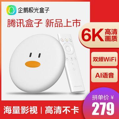 腾讯企鹅极光2代电视盒子智能网络机顶盒6K高清网络播放器新品