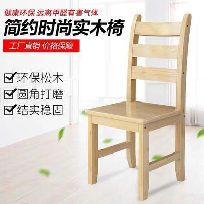 全实木餐椅家用现代简约靠背凳子学生书房电脑桌椅松木写字椅子