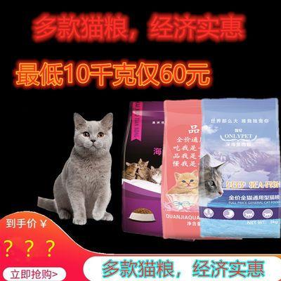 【猫粮】冻干成猫幼猫通用全期猫粮2.5kg5kg20kg海洋鱼味增肥发腮