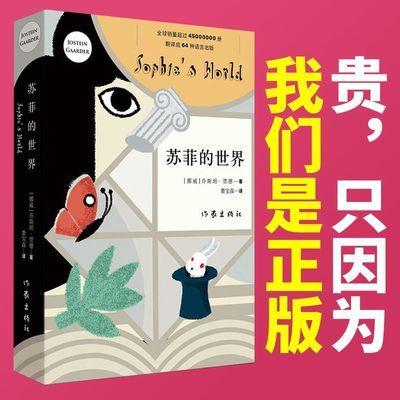 苏菲的世界 正版包邮/书作家 乔斯坦贾德文学巨作/文学小说书/欧