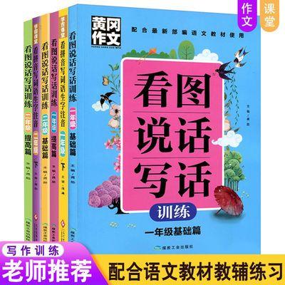 看图说话写话看拼音写词语训练一二年级下册黄冈同步作文学霸课堂