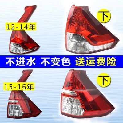 适用于东风本田CRV后尾灯总成12 13 14 15 16款CRV尾灯刹车倒车灯